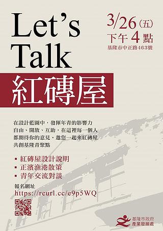 110/3/26「Let's talk紅磚屋」