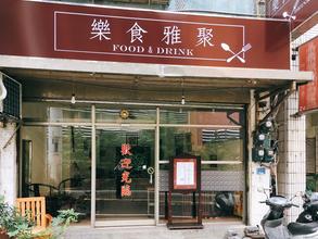 樂食雅聚餐飲店