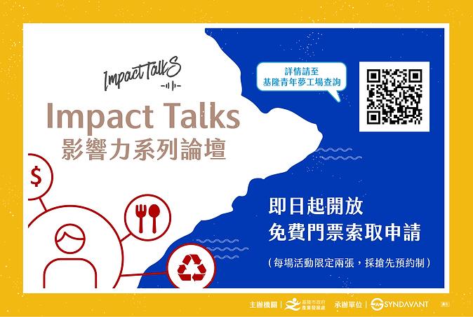 110年基隆市青年創業育成行動方案 --- Impact Talks 影響力系列論壇