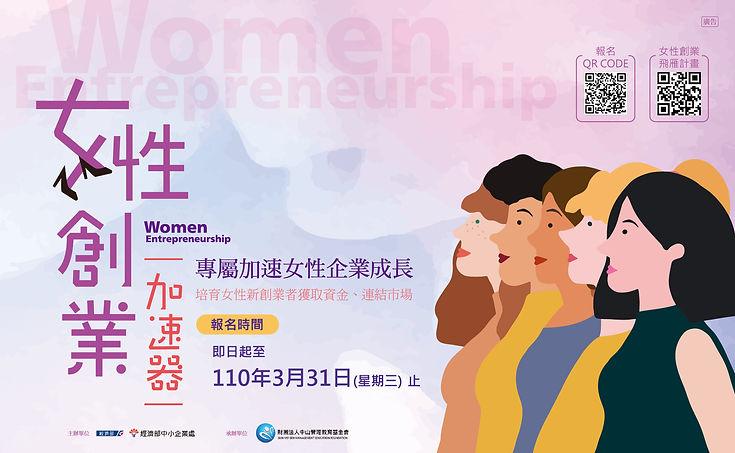 公告「第3屆女性創業加速器」開放徵件