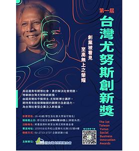 第一屆台灣尤努斯創新獎