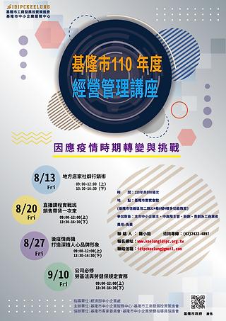 【免費講座】110年基隆市工商發展投資策進會-經營管理講座
