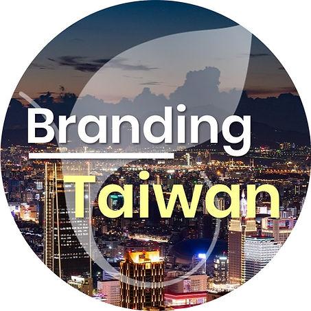 110年台灣品牌耀飛計畫-企業診斷申請須知