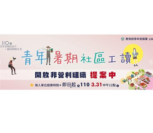 【110年青年暑期社區職場體驗計畫】