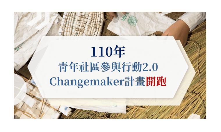 110年青年社區參與行動2.0 Changemaker計畫