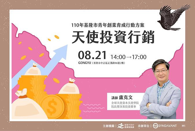【8/21創業課程 --- 天使投資行銷 】