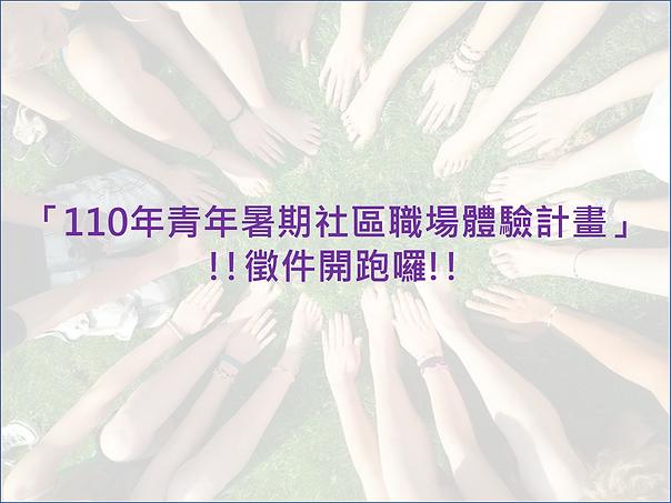 「110年青年暑期社區職場體驗計畫」徵件開跑囉!!