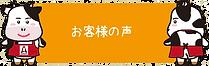 Okyaku_Btn.png