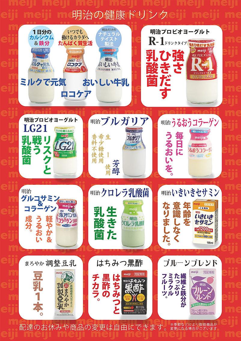 明治の健康ドリンク.jpg