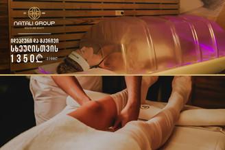 natali group - body care procedure