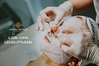 natali group - the skin care procedure