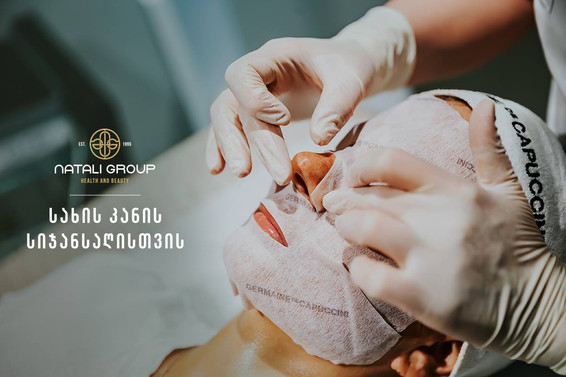 natali group - the skin care procedure