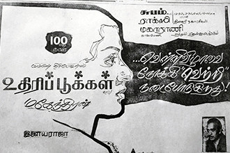 REVISITING CLASSICS: UTHIRIPOOKAL - Viewing its Visuality through the lens of 'Pure Cinema'