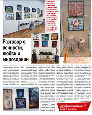 Новая жизнь О выставке.jpg