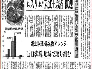 日本経済新聞に弊社HALAL/VEGETARIAN対応事例が掲載されました。