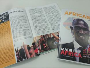 アフリカ情報発信マガジン「AFRICANS」の創刊。