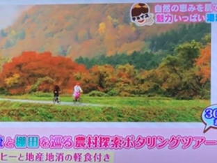 """源流と棚田を巡る農村探索ポタリングツアー(紅葉編)を新潟TV21UX """"まるどりっ!サプリ""""にて特集いただきました。"""