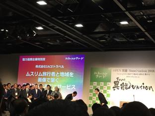 総務省 主催の異能ベーション(Innovation) プログラムにてジェネレーションアワードを受賞しました。