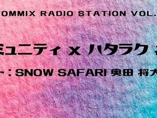 COMMIX RADIO STATIONに出演しました。