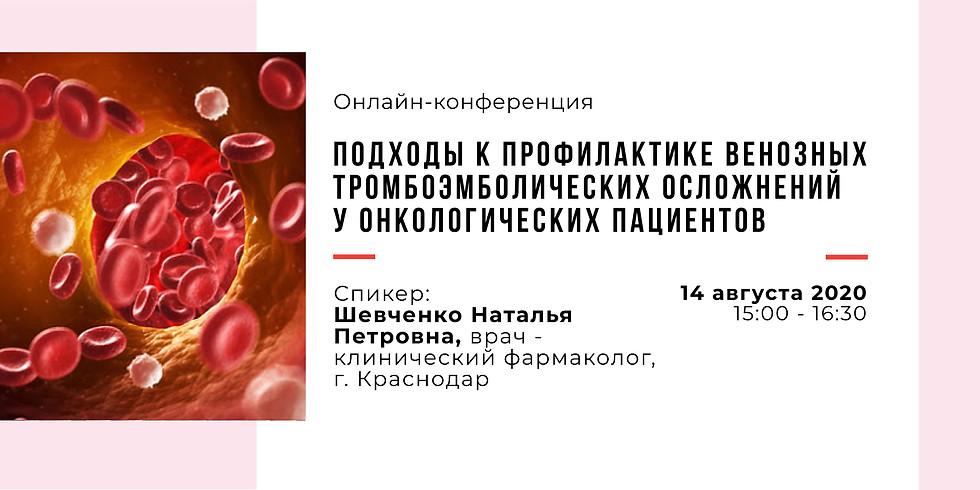 Профилактика и терапия венозных тромбоэмболических осложнений у онкологических пациентов в период пандемии COVID-19