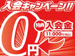 入会金¥0キャンペーン実施中