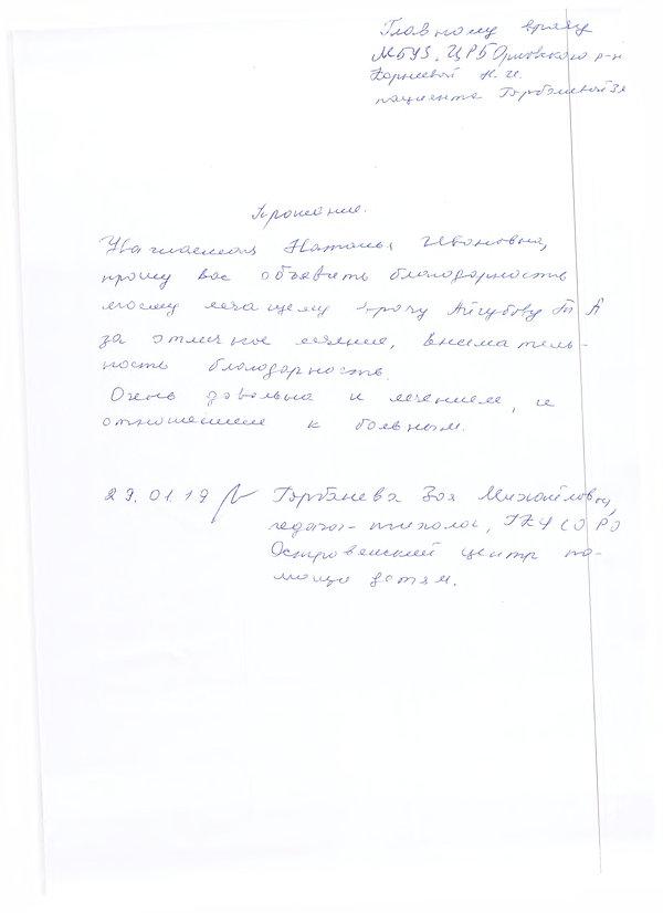 Благодарность доктору Айгубову.jpg