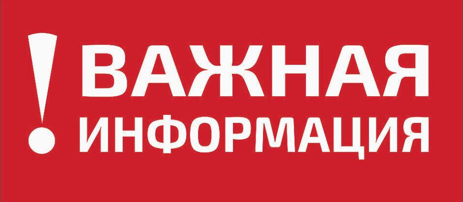Уважаемые жители Орловского района!