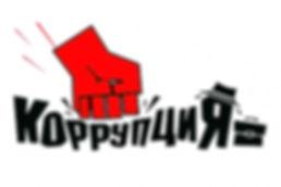 anti-corrupt-1.jpg