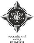 РОссийский фонд культуры.png