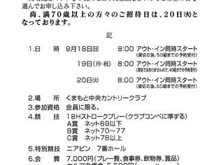 ◆メンバー様へ~【第53回 開場記念マッチ】のご案内~