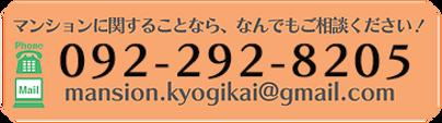 マンションに関することなら、なんでもご相談ください!0120-017-848