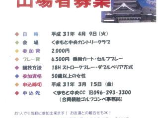 熊本城災害復旧支援チャリティー 出場者募集のお知らせ