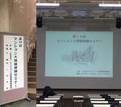 『第19回マンション大規模修繕セミナー㏌福岡』無事終了