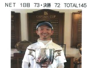 令和元年6月 9日 キャプテン杯 結果のお知らせ