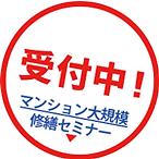 マンション大規模_修繕セミナー.png