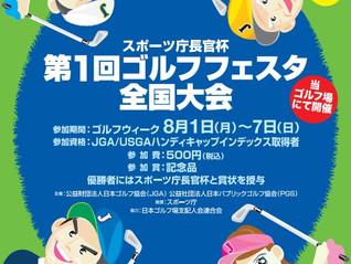 ◆スポーツ庁長官杯  第1回 ゴルフフェスタ全国大会
