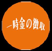 マンション大規模修繕協会 福岡支部九州事務局