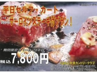 「2月平日限定ステーキ付プラン」のお知らせ