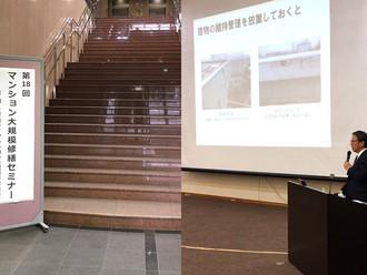 第18回マンション大規模修繕セミナー (無事終了)