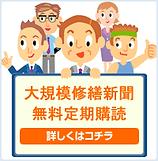 マンション大規模修繕協会 福岡支部(九州支部)お問合せフォーム