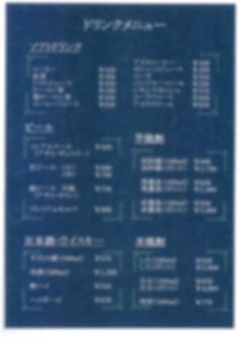 2019.6ドリンク.jpg