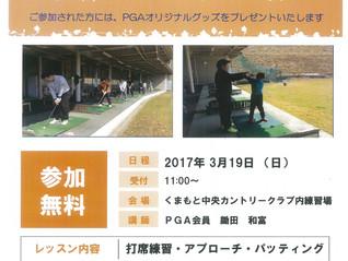 PGA主催 第20回 2017年度「PGA親子&シニア無料ゴルフレッスン会」のご案内