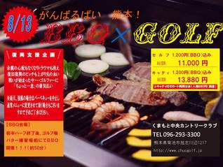◆8月13日(土)復興支援企画!BBQ(バーベキュー)×GOLF
