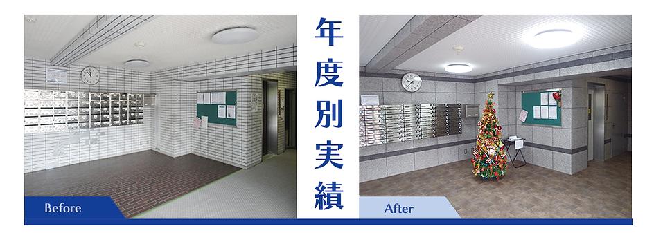 熊本大規模マンション修繕年度別実績一覧