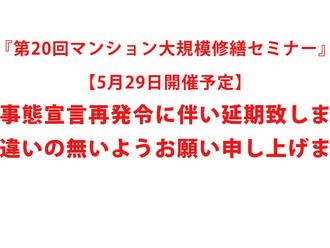 『第20回マンション大規模修繕セミナー』開催延期のお知らせ