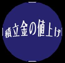 マンション大規模修繕協会 福岡支部九州事務局|ばなー