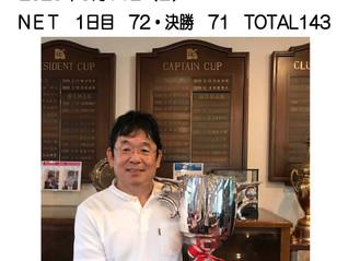 令和2年キャプテン杯決勝成績のお知らせ