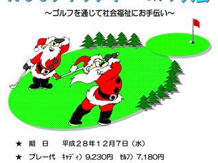 ◆12/7(水)『第41回KCCチャリティーゴルフ大会』開催!