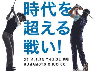 第20回TKUカップ参加者募集開始のお知らせ