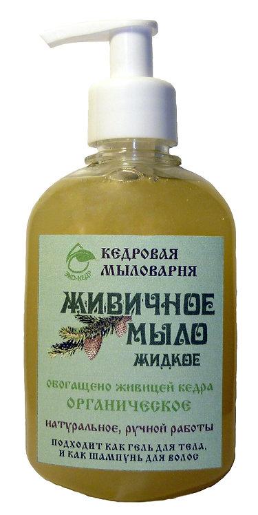 Мыло кедровое ( обогащённое живицей кедра ).